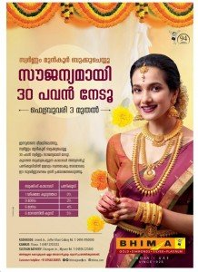 Offers – Bhima Jewellers